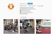 Оформление профиля Инстаграм для развития Вашего бизнеса 7 - kwork.ru