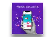 Разработаю дизайн баннера для сайта 81 - kwork.ru