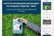 Дизайн и верстка адаптивного html письма для e-mail рассылки 137 - kwork.ru