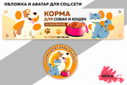 Оформлю вашу группу ВКонтакте 106 - kwork.ru