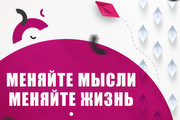 Сделаю 1 баннер статичный для интернета 64 - kwork.ru