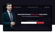 Дизайн Landing Page в PSD или Figma 25 - kwork.ru