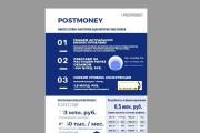 Бизнес-презентация, инвестиционная презентация, презентация стартапа 12 - kwork.ru