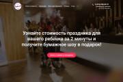 Копия сайта, landing page + админка и настройка форм на почту 148 - kwork.ru