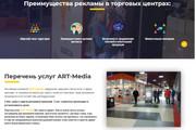 Landing Page с 0 + дизайн 160 - kwork.ru