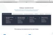 Вёрстка сайтов по доступной цене 232 - kwork.ru