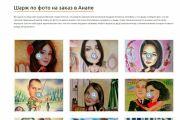 Скопировать Landing page, одностраничный сайт, посадочную страницу 130 - kwork.ru