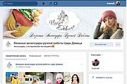 Оформлю группу ВК - обложка, баннер, аватар, установка 163 - kwork.ru