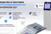 Скопирую страницу любой landing page с установкой панели управления 112 - kwork.ru