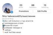 Оформление профиля Инстаграм. Уникальный дизайн в Instagram 38 - kwork.ru