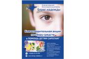 Дизайн макет листовки или флаера 33 - kwork.ru