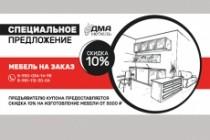 Дизайн макет листовки или флаера 38 - kwork.ru
