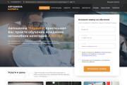 Дизайн страницы сайта для верстки в PSD, XD, Figma 48 - kwork.ru