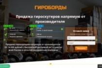 Создам лендинг на вордпресс 161 - kwork.ru