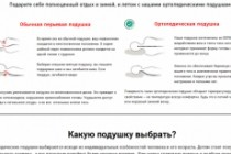Создам лендинг на вордпресс 144 - kwork.ru