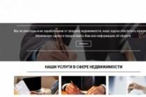 Создам лендинг на вордпресс 141 - kwork.ru