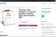 Откройте свой магазин продажи PDF файлов по рабочей модели с рассылк 9 - kwork.ru