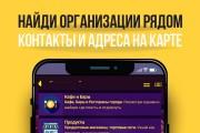 Разработка мобильных приложений для iOS и Android 22 - kwork.ru