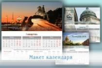 Создам макет Вашего идеального календаря 10 - kwork.ru