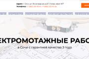 Создам сайт под ключ на WordPress 125 - kwork.ru