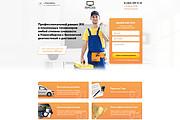 Дизайн Landing Page в PSD 55 - kwork.ru