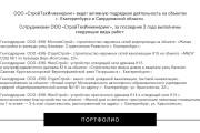 Стильный дизайн презентации 525 - kwork.ru