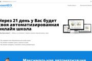 Откройте свой магазин продажи PDF файлов по рабочей модели с рассылк 8 - kwork.ru