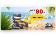 Сделаю качественный баннер 173 - kwork.ru
