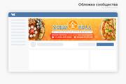 Профессиональное оформление вашей группы ВК. Дизайн групп Вконтакте 124 - kwork.ru