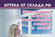 Разработаю рекламный макет для журнала, газеты 47 - kwork.ru