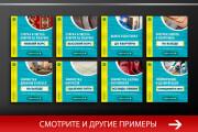 Баннер, который продаст. Креатив для соцсетей и сайтов. Идеи + 177 - kwork.ru