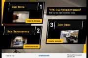 Презентация в Power Point, Photoshop 129 - kwork.ru