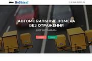 Создание одностраничника на Wordpress 218 - kwork.ru