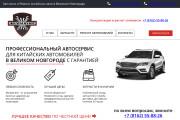 Вёрстка сайта по готовому макету 5 - kwork.ru