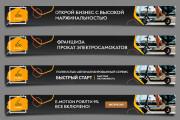 Рекламный Gif баннер 29 - kwork.ru