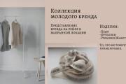 Стильный дизайн презентации 631 - kwork.ru