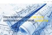 Сделаю сайт на WordPress 21 - kwork.ru