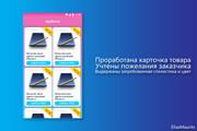 Дизайн одного экрана приложения Android или iOS 14 - kwork.ru