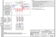 Выполню однолинейную схему электроснабжения 80 - kwork.ru
