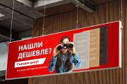 Широкоформатный баннер, качественно и быстро 90 - kwork.ru