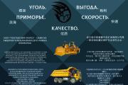 Дизайн афиш 15 - kwork.ru