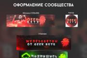 Оформлю твою соц. сеть 32 - kwork.ru