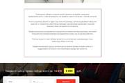 Landing Page с 0 + дизайн 199 - kwork.ru