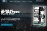 Скопирую Landing Page, Одностраничный сайт 117 - kwork.ru