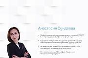 Красиво, стильно и оригинально оформлю презентацию 292 - kwork.ru