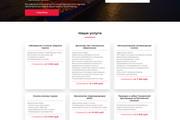 Сделаю продающий Лендинг для Вашего бизнеса 142 - kwork.ru