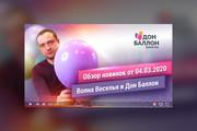 Грамотная обложка превью видеоролика, картинка для видео YouTube Ютуб 55 - kwork.ru