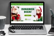 Баннер для сайта 143 - kwork.ru
