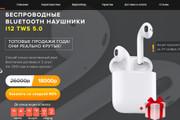 Копия товарного лендинга плюс Мельдоний 87 - kwork.ru