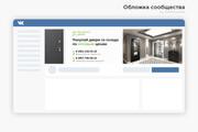 Профессиональное оформление вашей группы ВК. Дизайн групп Вконтакте 123 - kwork.ru
